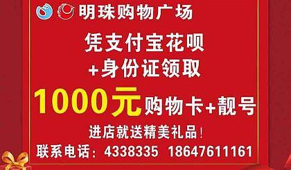 互动吧-【明珠购物广场特大活动】一天领取30张1000元购物卡,报名领取吧!