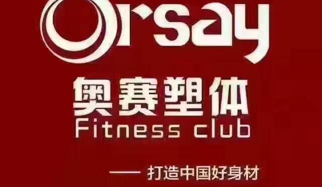 赤峰奥赛塑体帝豪店预售中