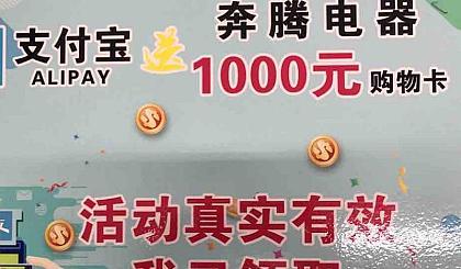 互动吧-重大事件:敖汉全城人民凭身份证到奔腾电器领取32寸液晶电视一台
