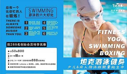 互动吧-坦克健身恒温游泳+健身面积强势入住