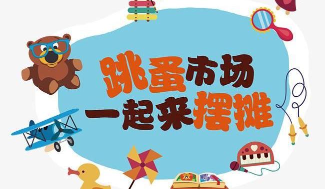 银河童画第二届大型公益环保亲子活动 旧物交换节