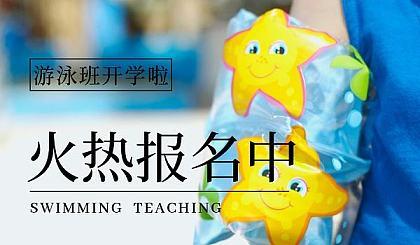 互动吧-游泳班开学啦!现在报名享团购价格!!!
