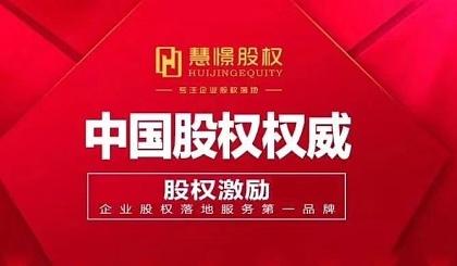 互动吧-武汉大事件!《公司控制权+股权激励+差异化营销模式》总裁峰会