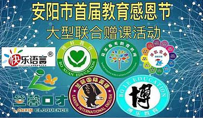 互动吧-6️⃣.2️⃣2️⃣安阳市首届教育狂欢节