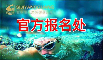 互动吧-我已报名【四季永逸.四季阳光游泳健身】首年免费,官方报名处