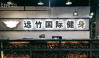 互动吧-远竹健身观天下2周年店庆,预交50元可享受终身50元/月