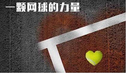 互动吧-星辰网球免费体验