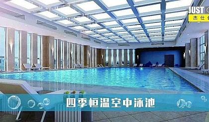 互动吧-杰仕游泳健身.前288名首年免费(赣榆吾悦广场店)创始会员活动