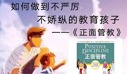 互动吧-【樊登读书】内黄:和善而坚定的教养方式-《正面管教》线下学习活动**