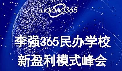 互动吧-李强365民办学校新型办学模式峰会阜阳站