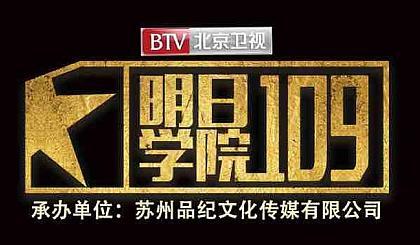 互动吧-北京卫视,明日学院109,大型才艺海选,报名正式开始!