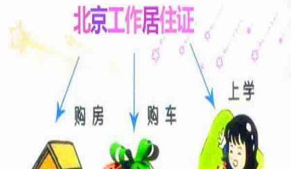 互动吧-北京工作居住证代办