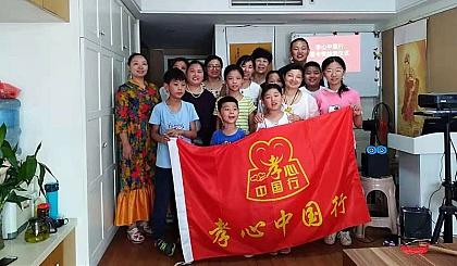 互动吧-孝心中国行(第三期)国学夏令营《青少年国学体验营》