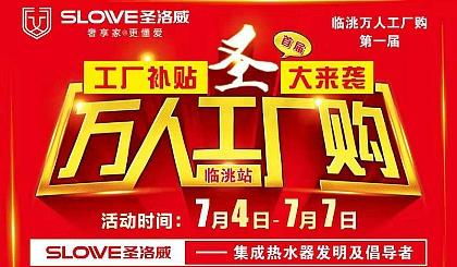 互动吧-圣洛威万人工厂购-临洮站