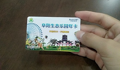 互动吧-阜阳生态园年卡办理第三期