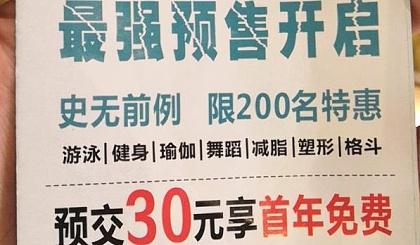 互动吧-远竹游泳健身(广场店)前200名创始会员🔥火爆招募中
