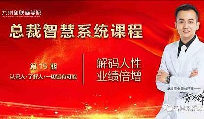 互动吧-12月23日-12月25日武汉总裁智慧觉醒力课程(NLP)