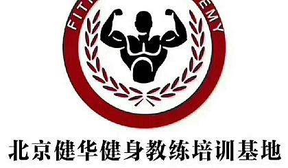 互动吧-北京健华健身教练培训基地