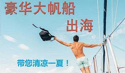 互动吧-农家乐野炊窑鸡窑红薯+大鹏帆船出海一小时,10人套餐只需1800元