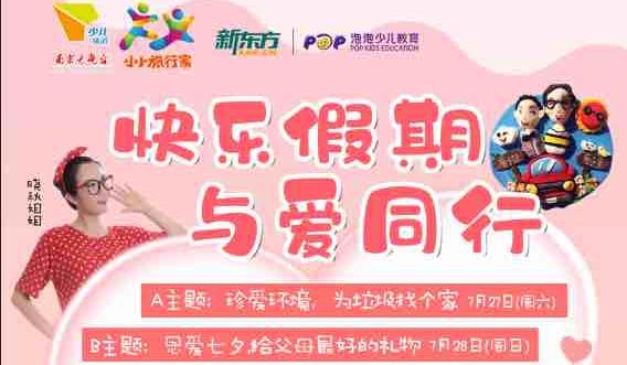 新东方与南京少儿频道《小小旅行家》亲子活动征集