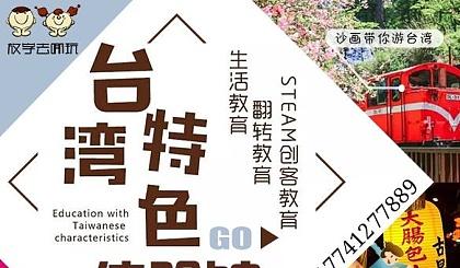 互动吧-7月25日台湾特色体验馆儿童一日独立营