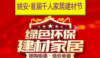互动吧-[我参加了]姚安县首届千人团购家居建材节500个时尚保温杯免费送数量有限。