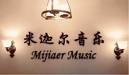 互动吧-米迦尔成人音乐速成一对一免费体验课