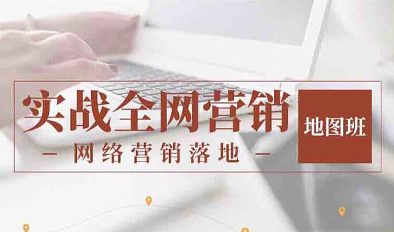 单仁资讯-企业老板网上做生意《互联网思维》网络营销全网营销地图班