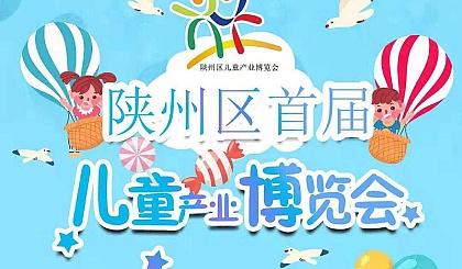 互动吧-陕州区首届童博会文化艺术节大型活动   1000份礼品免费送