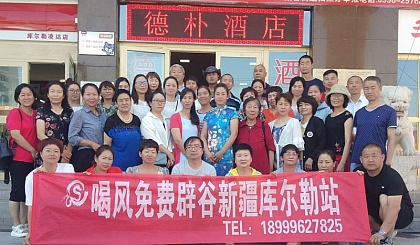 互动吧-8月12日和静县免费辟谷线下见面活动开始报名