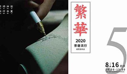 互动吧-2020茶器流行趋势发布会