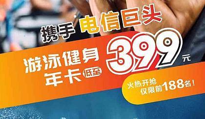 互动吧-锐士游泳健身携手中国电信举办活动啦