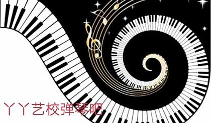 互动吧-19.9元四节黑白键钢琴交响乐团课大奉送