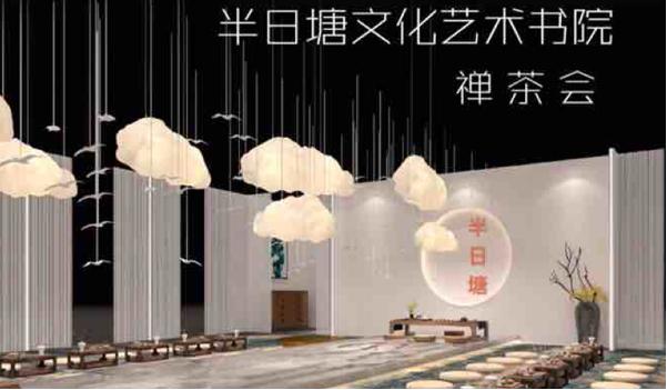 半日塘文化艺术书院禅茶会