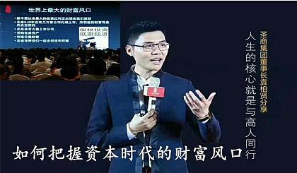 互动吧-(北京线上课堂)财富风口+资本思维+股权投融资+顶层设计+上市孵化+商业模式重塑