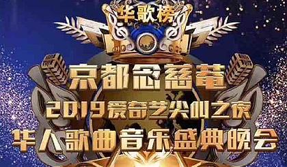互动吧-2019华人歌曲音乐盛典