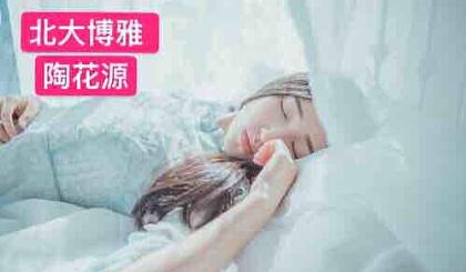 互动吧-免费→催眠高效午休(40分钟的午休相当于8小时深度睡眠)
