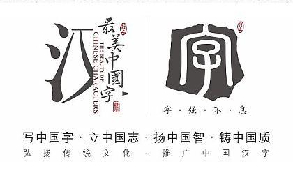 """互动吧-梅州市首届""""最美中国字杯""""全市青少年硬笔书法大赛,火热报名中!!!"""