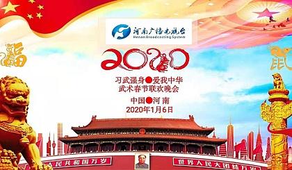 互动吧-河南广播电视台2020年武术春晚征集节目