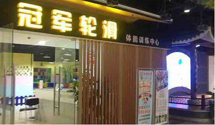 互动吧-冠群英轮滑薛家天宇广场3楼新店开业,《59.9元》抢购一个月轮滑精品课程