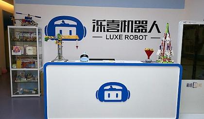 互动吧-泺喜机器人