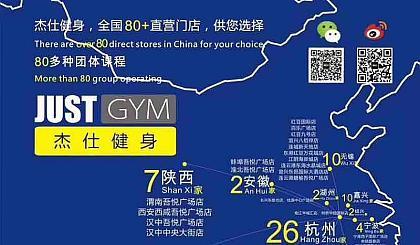互动吧-杰仕游泳健身.前288名首年免费(淮北吾悦广场店)创始会员活动