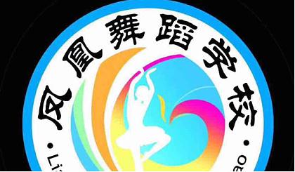 互动吧-凤凰舞蹈学校高薪诚聘➕短期➕兼职