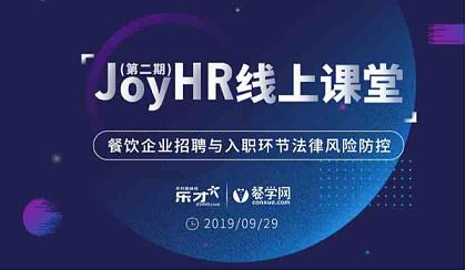 互动吧-JoyHR课堂精品   餐饮企业招聘与入职环节法律风险防控