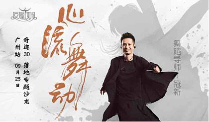 互动吧-广州 9.25 奇迹30落地专题沙龙●心流舞动