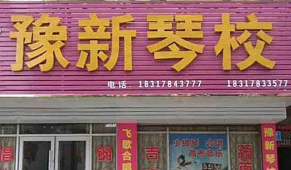 互动吧-豫新琴校迎国庆、中秋双节活动66元学习一个月