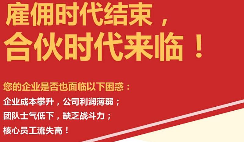 广州新型合伙人机制,激发企业创新力!《中国合伙人》高端课程震撼登场