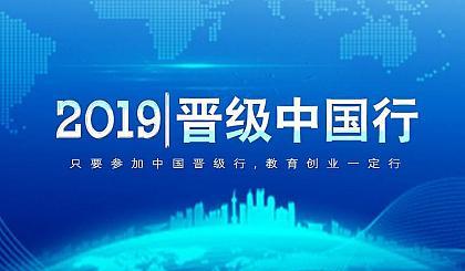 互动吧-2019年9月晋级中国行(西安、武汉)