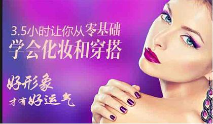 互动吧-女性形象密码课程 妆容+发型+服装搭配+衣橱管理(北京每月4-5场线下课程)