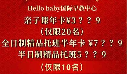 互动吧-Hello baby国庆钜惠!